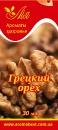 Грецкий орех 30 мл