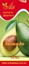 Авокадо 30 мл