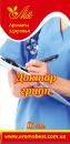 Доктор Грипп 5 мл