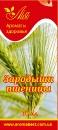 Зародыши пшеницы 30 мл