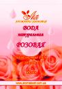 АКЦИЯ! Розовая вода 100 мл